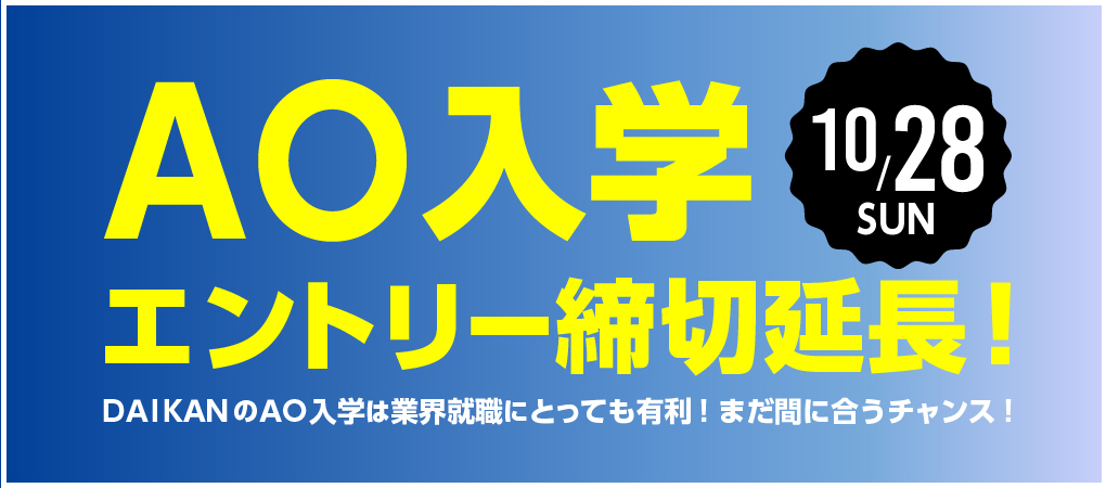 AOエントリー受付延長決定!10/28(日)まで!