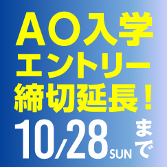AOエントリー受付延長決定!10/28まで!